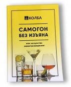 Книги по самогоноварению купить в Гае в интернет-магазине Kolba.ru