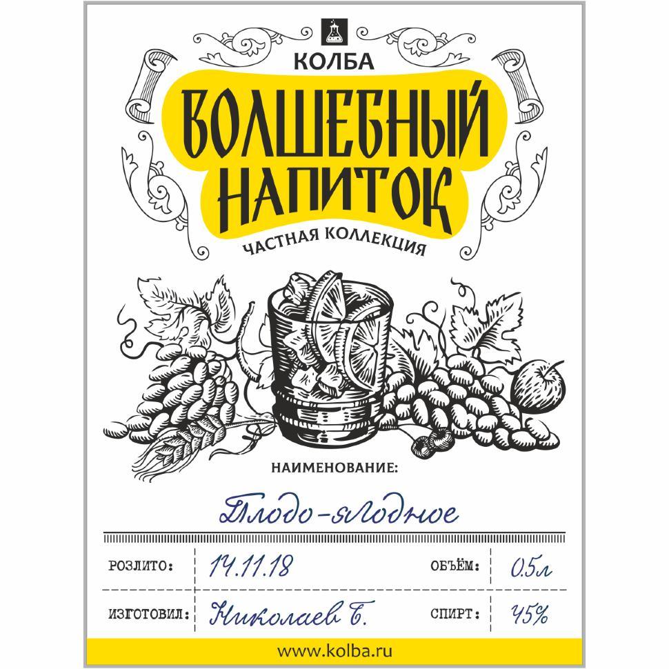 Купить Этикетка «Волшебный напиток» в Ростове-на-Дону, заказать по цене 5 рублей в интернет-магазине Колба